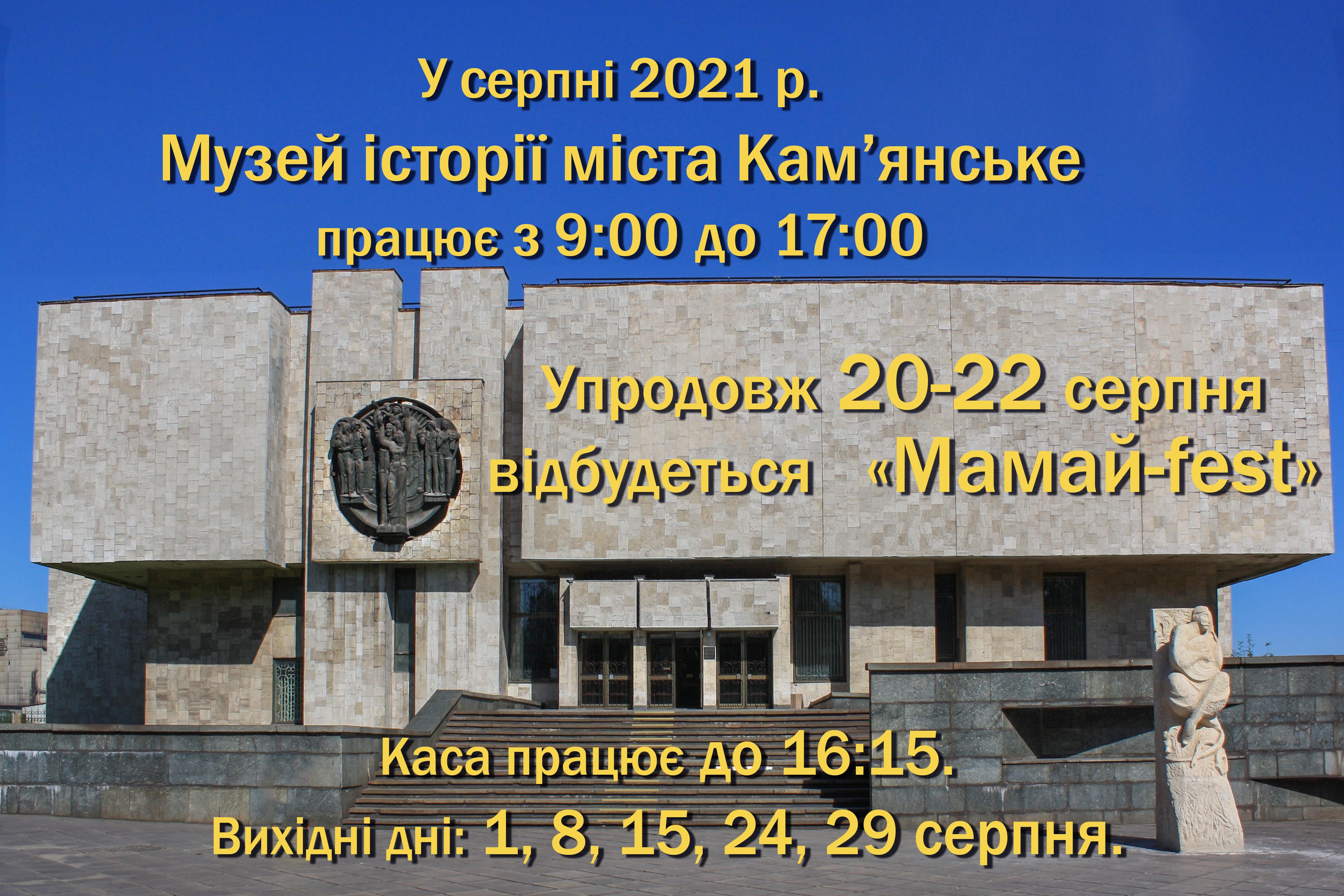 Музей історії міста працює у серпні
