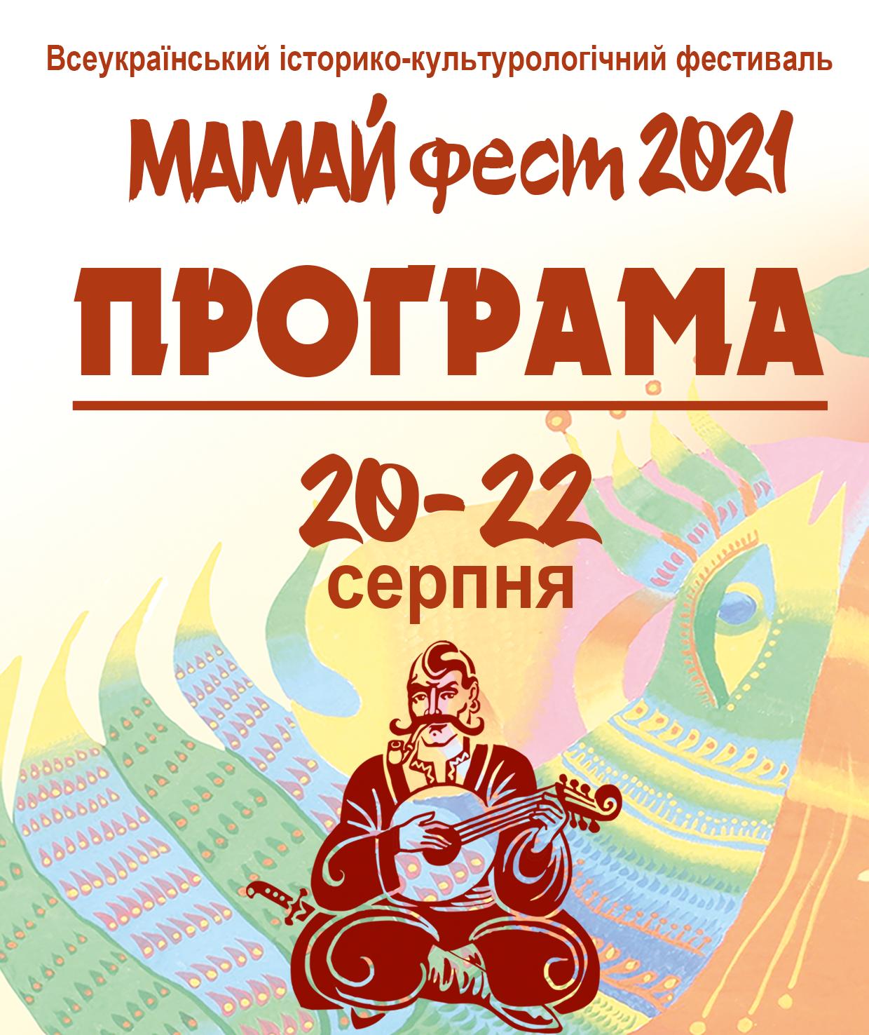 Програма  всеукраїнського історико-культурологічного фестивалю МАМАЙ-фест 2021