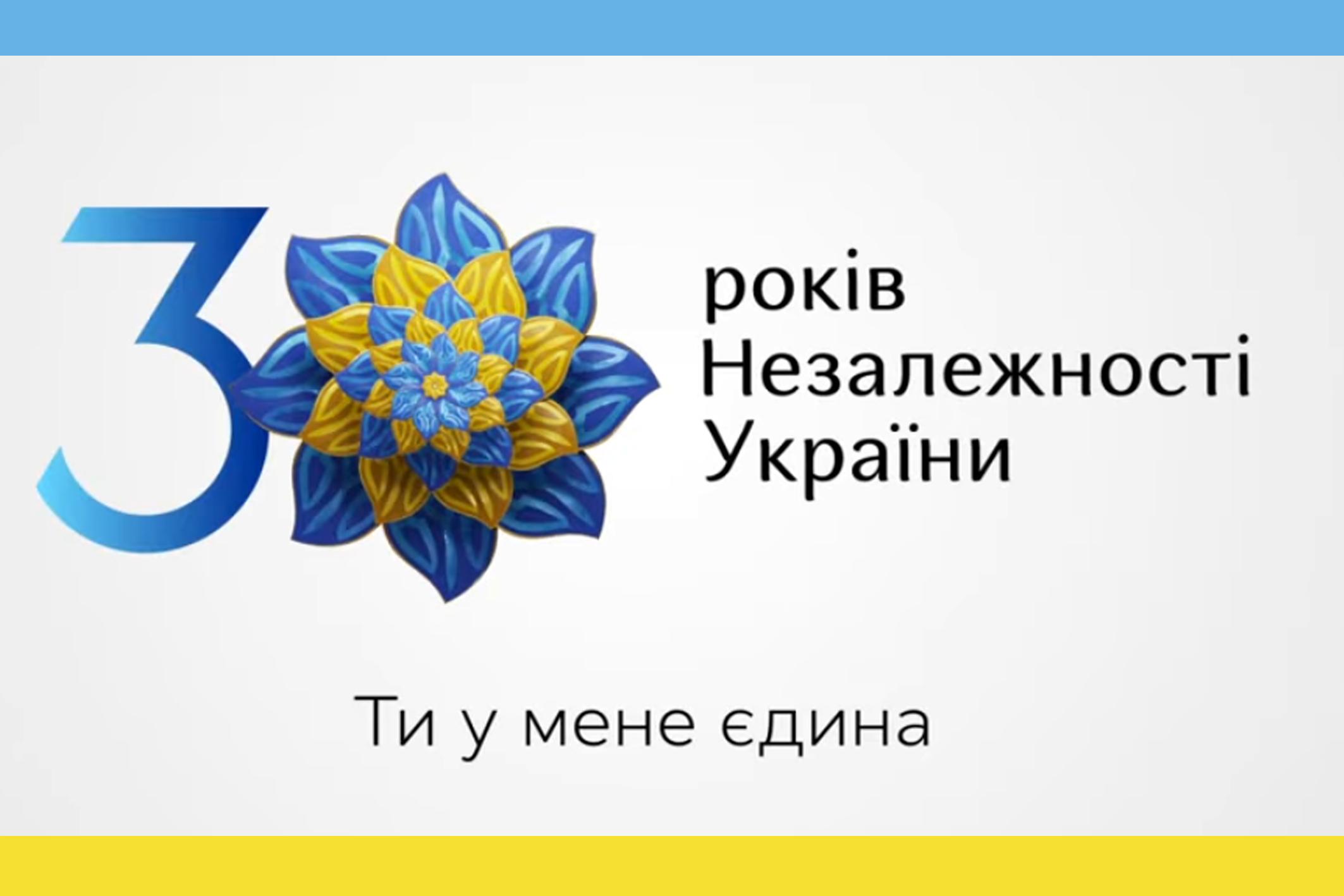 30 років Незалежності - 30 подій в історії Кам'янського.