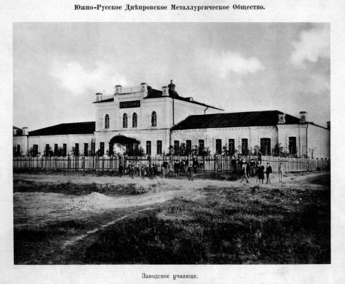 Заводське училище. Камянське, кін.ХІХ - поч. ХХ ст.